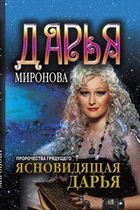 Миронова Дарья - Ясновидящая Дарья. Пророчества грядущего обложка книги