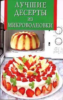Лучшие десерты из микроволновки