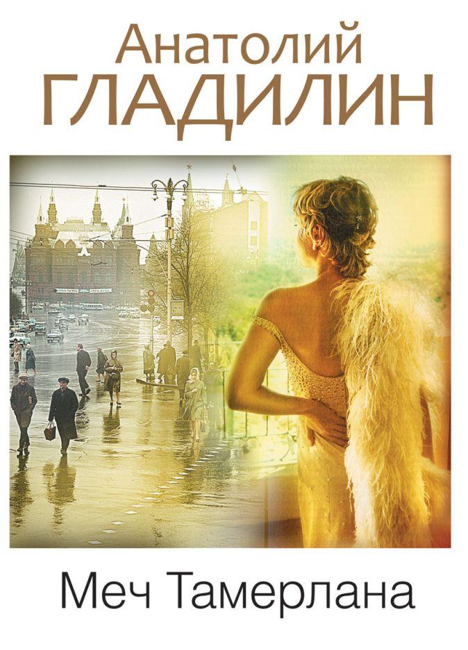 Гладилин А.Т. - Меч Тамерлана обложка книги