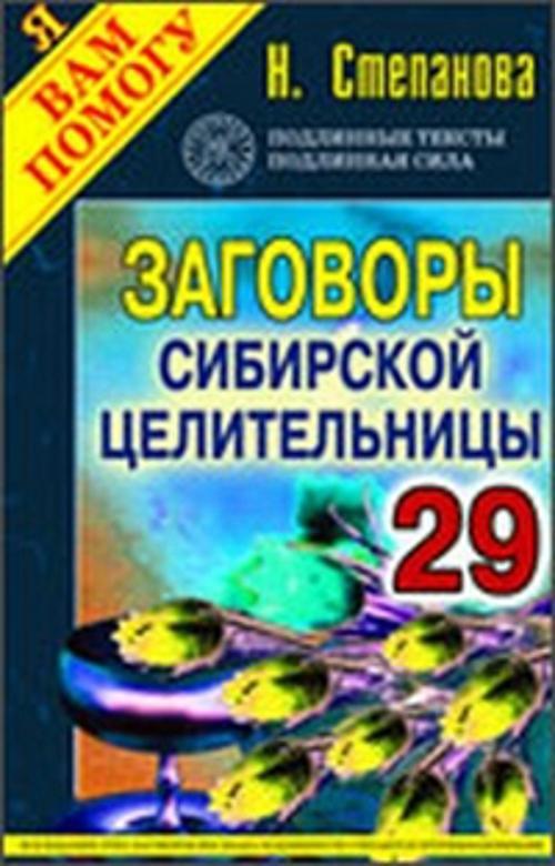 Степанова Н.И. Заговоры сибирской целительницы. Выпуск 29 эзотерика гурджиев