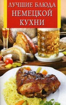 Лучшие блюда немецкой кухни