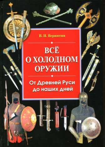 Вериютин В. - Всё о холодном оружии. От Древней Руси до наших дней обложка книги