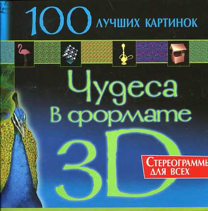 Чудеса в формате 3D! Стереограммы для всех. 100 лучших картинок