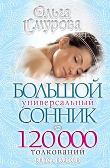 Большой универсальный сонник.120 000 толкований