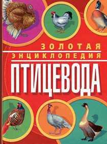 Золотая энциклопедия птицевода Жмакин М.