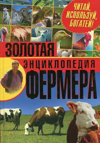 Жмакин М. - Золотая энциклопедия фермера.Читай,используй,богатей! обложка книги