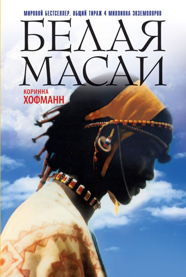 Белая масаи Хофманн К.