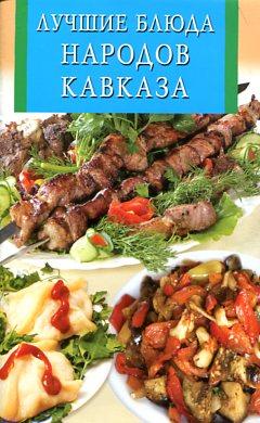 Лучшие блюда народов Кавказа