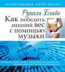 Как победить лишний вес с помощью музыки. Исцеляющая сила звука.Книга+CD