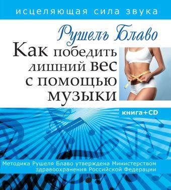 Как победить лишний вес с помощью музыки. Исцеляющая сила звука.Книга+CD Блаво Рушель