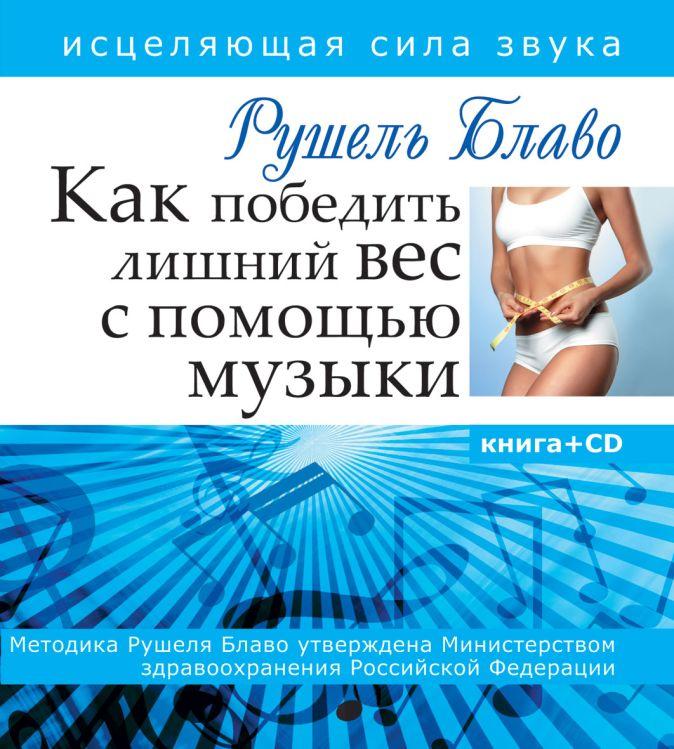 Блаво Рушель - Как победить лишний вес с помощью музыки. Исцеляющая сила звука.Книга+CD обложка книги