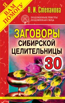 Заговоры сибирской целительницы. Выпуск 30