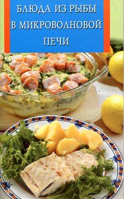 Блюда из рыбы в микроволновой печи