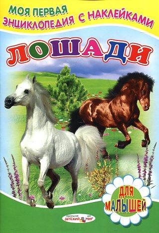 Михайлов С. - Лошади обложка книги