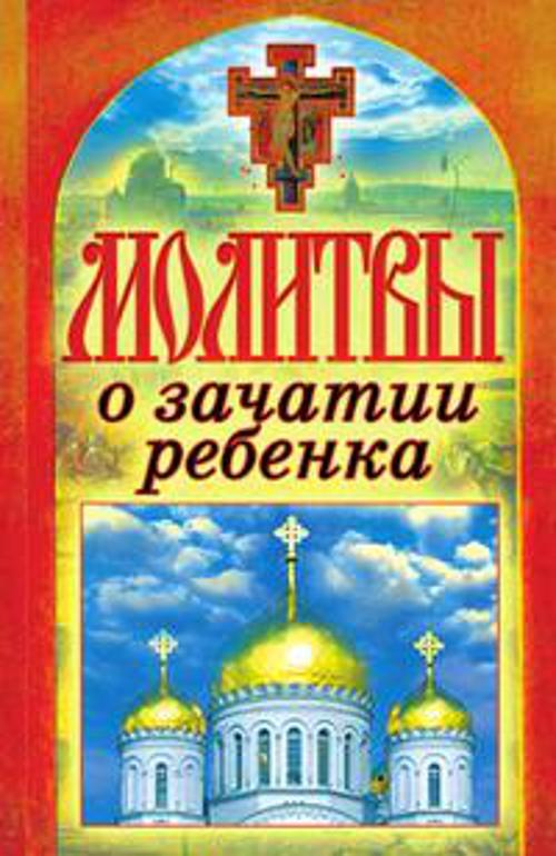 Молитвы о зачатии ребенка филип шафф история христианской церкви том 4 средневековое христианство 590 1073 г по р х
