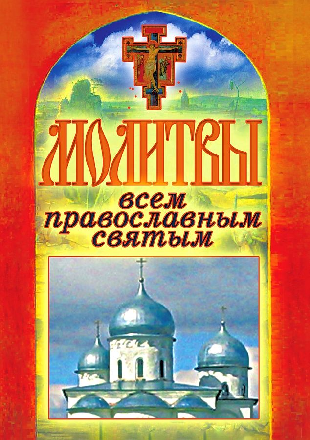 Молитвы всем православным святым