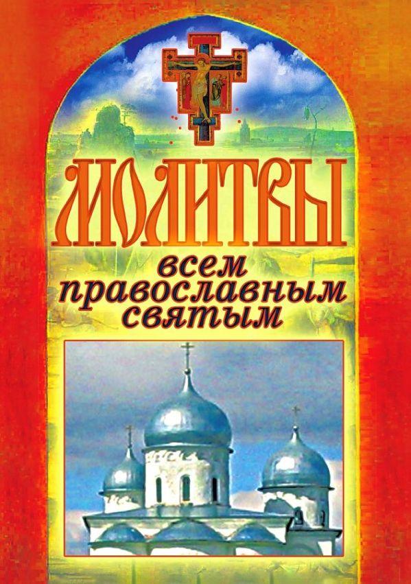 Молитвы всем православным святым филип шафф история христианской церкви том 4 средневековое христианство 590 1073 г по р х