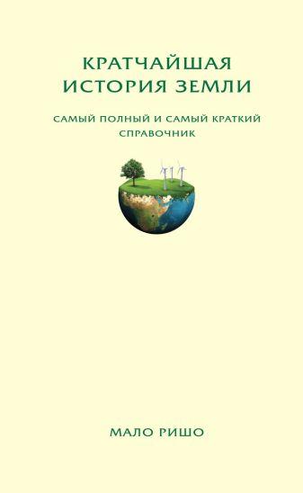 Ришо М. - Кратчайшая история Земли. Самый полный и самый краткий справочник обложка книги