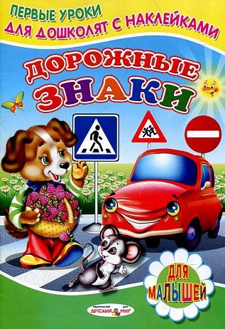 Михайлов С. - Дорожные знаки обложка книги
