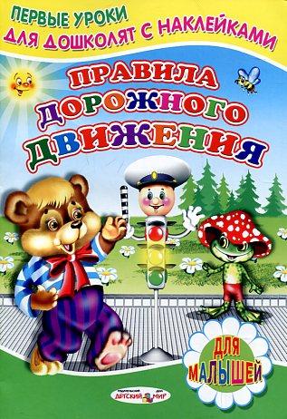 Михайлов С. - Правила дорожного движения обложка книги