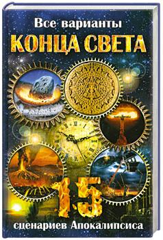 Бушуева Л.П. - Все варианты Конца Света.15 сценариев Апокалипсиса обложка книги