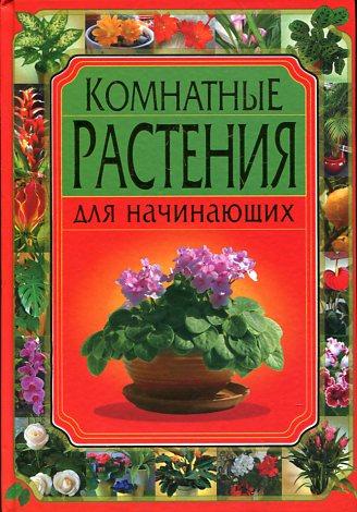Комнатные растения для начинающих Жмакин М.С.