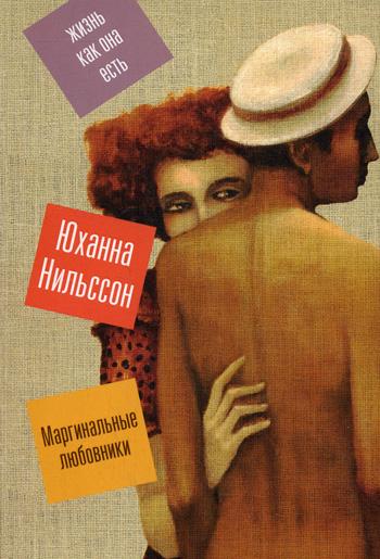 Нильссон Ю. - Маргинальные любовники обложка книги