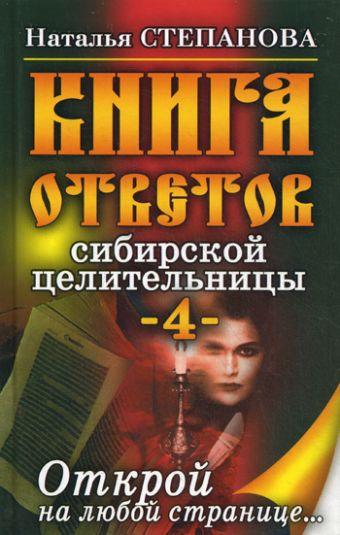 Книга ответов сибирской целительницы-4 Степанова Н.И.