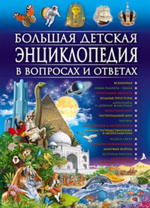 Скиба Т.В. - Большая детская энциклопедия в вопросах  и ответах обложка книги