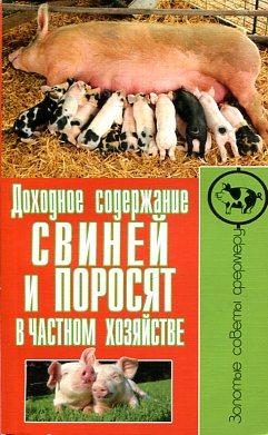 Малай С.А. - Доходное содержание свиней и поросят в частном хозяйстве обложка книги