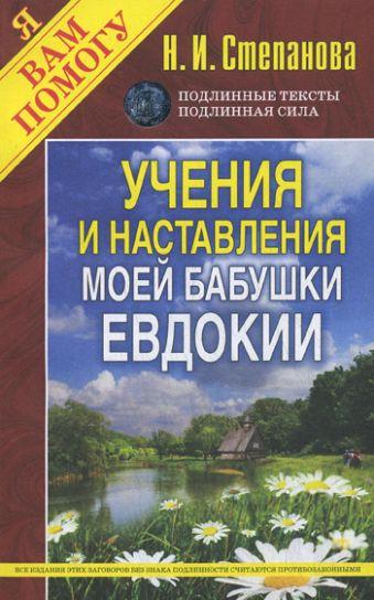 Учения и наставления моей бабушки Евдокии Степанова Н.И.