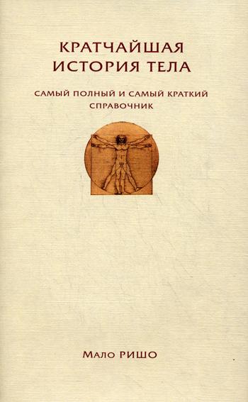 Кратчайшая история тела. Самый полный и самый краткий справочник Мало Р.