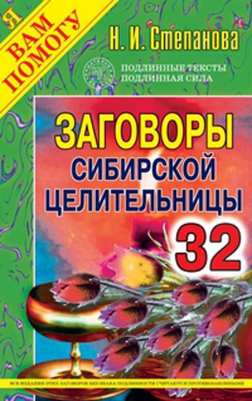 Степанова Н.И. Заговоры сибирской целительницы. Выпуск 32 эзотерика 369
