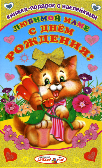 Любимой маме с днем рождения! Михайлов С.