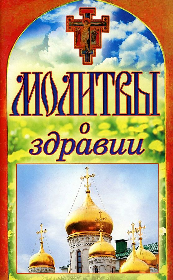 Молитвы о здравии филип шафф история христианской церкви том 4 средневековое христианство 590 1073 г по р х
