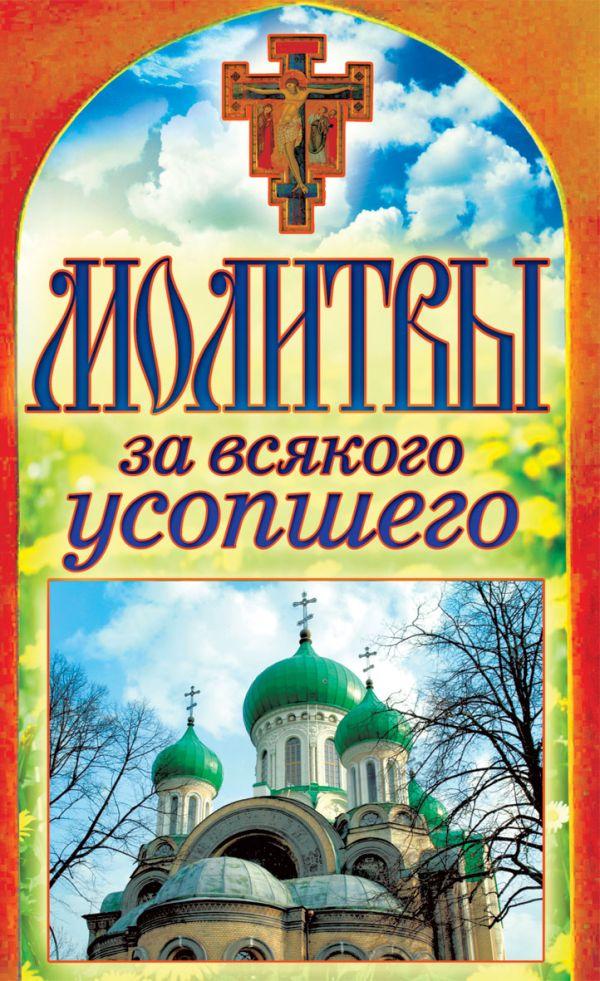 Молитвы за всякого усопшего филип шафф история христианской церкви том 3 никейское и посленикейское христианство 311 590 г по р х