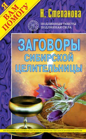 Заговоры сибирской целительницы Степанова Н.