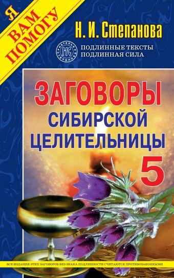 Заговоры сибирской целительницы - 5 Степанова Н.