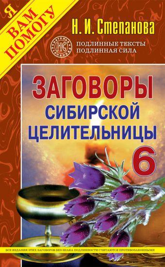 Заговоры сибирской целительницы- 6 Степанова Н.И.