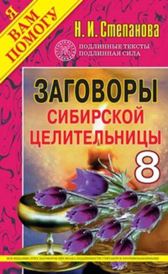 Заговоры сибирской целительницы - 8 Степанова Н.И.
