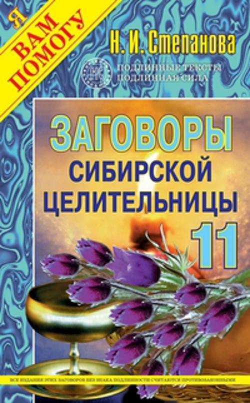 Степанова Н.И. Заговоры сибирской целительницы -11 эзотерика журнал