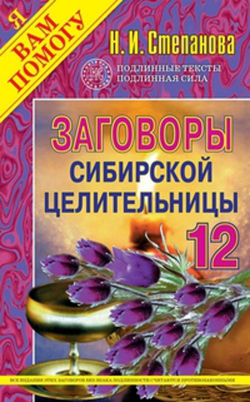 Степанова Н.И. Заговоры сибирской целительницы - 12 эзотерика 369