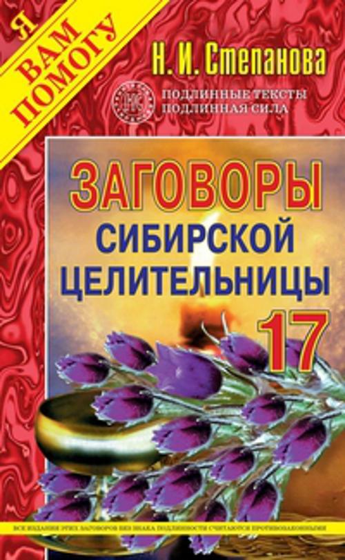 Степанова Н.И. - Заговоры сибирской целительницы - 17 обложка книги