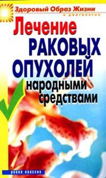 Лечение раковых опухолей народными средствами Жалпанова Л.