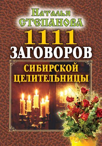Степанова Н.И. - 1111 заговоров сибирской целительницы обложка книги