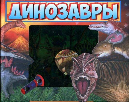 Динозавры: Книга-игра