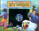 Птицы: Книга-игра