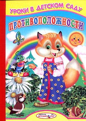 Противоположности Михайлов С.