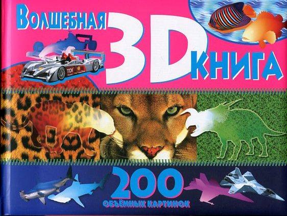 Волшебная книга 3D. 200 объемных картинок