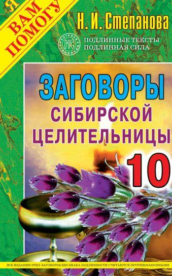 Заговоры сибирской целительницы-10 Степанова Н.И.